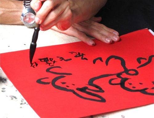 Chinese New Year of the rabbit calligraphy