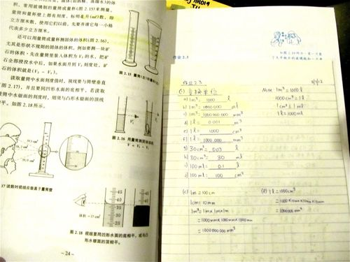 learning physics in Mandarin in Asia