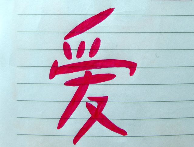 Mandarin word for Love- in trilingual kids notebook