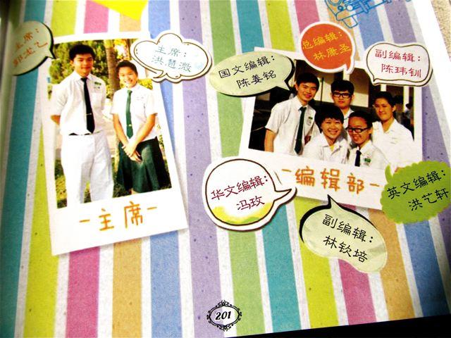 Chinese school year book fun photo and Mandarin captions