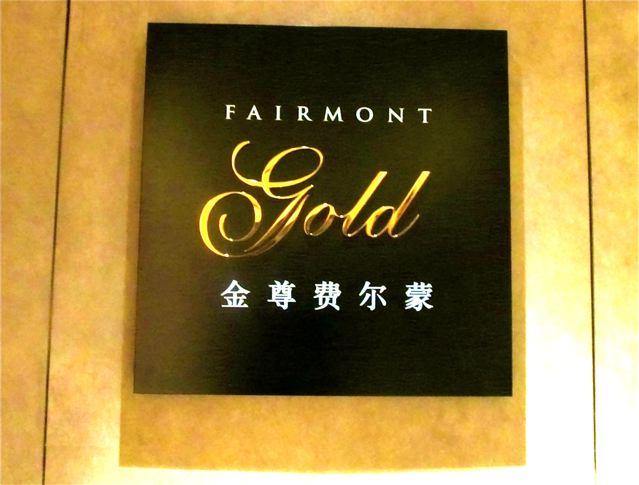Fairmont Beijing hotel GOLD
