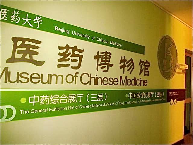 Beijing University Museum of Chinese Medicine